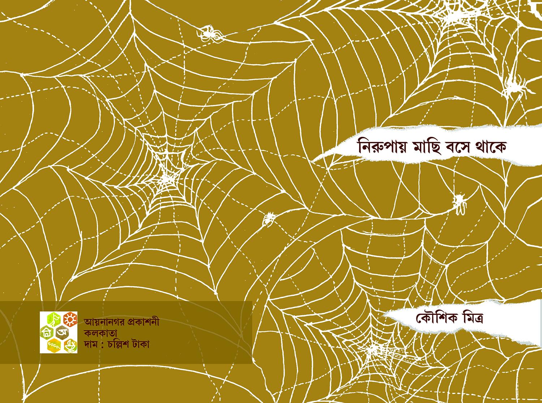 16-bf-kaushik-mitra-poetry