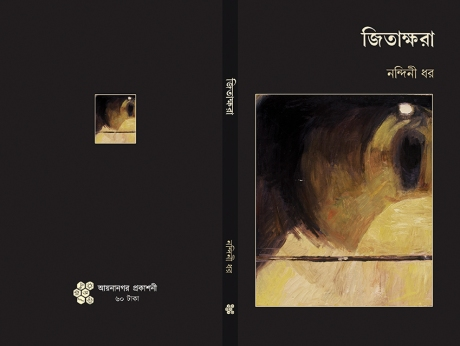JITAKKHORA-FINAL cover-small.jpg