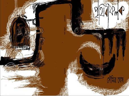prithibiphalok-page-001